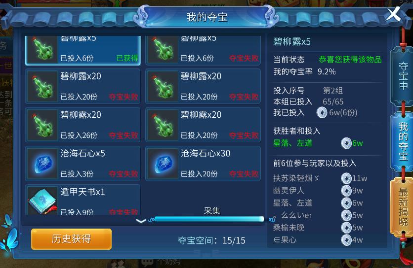 夺宝2.png