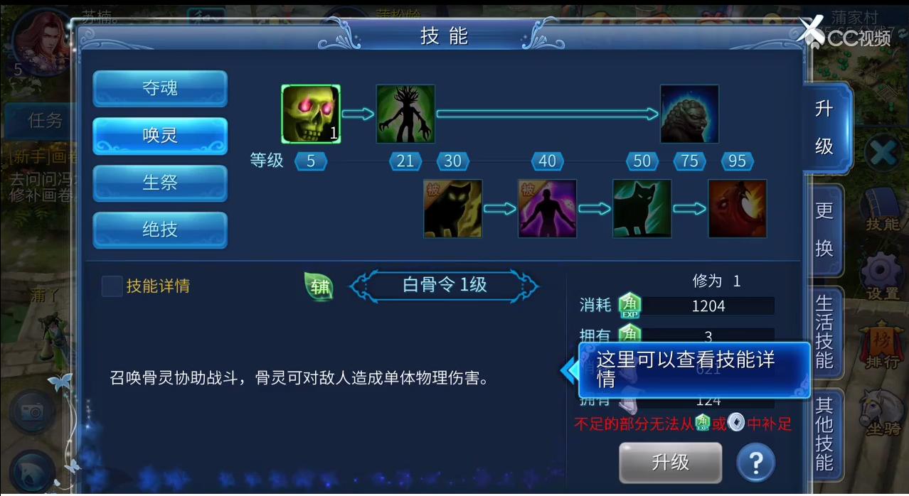 侠客技能加点和天赋分析及PK讲解!