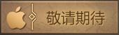 IOS敬请期待