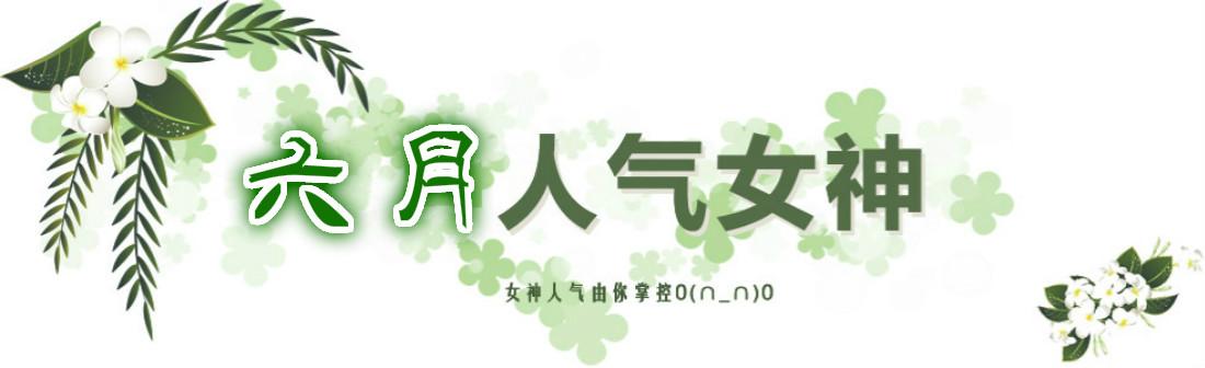 女神评选头图-六月.jpg