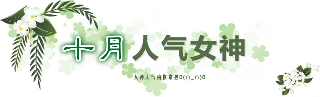 女神评选头图-十月.jpg