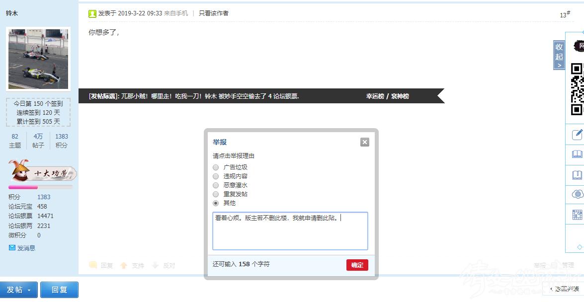 QQ浏览器截图20190325085720.png