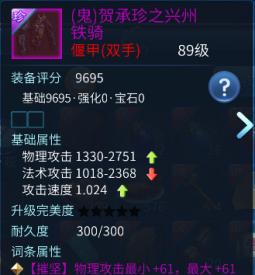 青丘桃园区,89偃师鬼武,大神帮忙估个价