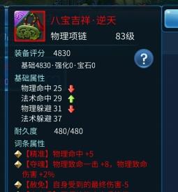 求大神看看这个珍品红装项链值多少钱