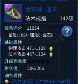 137逆天蓝珍法术戒指,装评1万1,双基础1千1多,值多少钱?