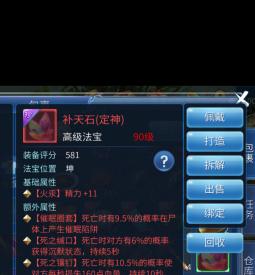 90红色补天法宝 新区萌新求估价