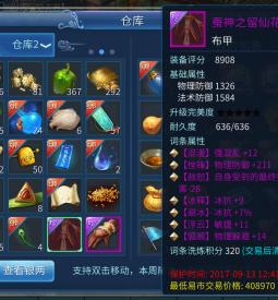 129紫布衣,固定强混乱