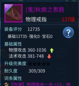 1376绝5致命物理戒指