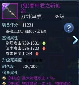 双夺魂侠客89鬼武器求估价