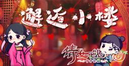 【男神女神】红娘邂逅小楼(含道具银票紫色称号心意礼盒福利)!