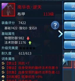 南华衣113逆天红装 换灵玉能换多少