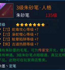 7星刀客朱砂笔~