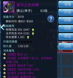 61级紫拂尘估价