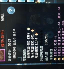 少年清梦新区出的69偃师鬼武器求估价