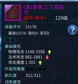 129双孔偃师单手武器多少价格