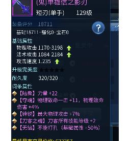 129鬼短刃