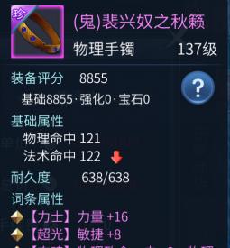 137手镯