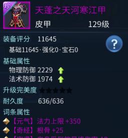 129级珍品紫皮甲固定无钻