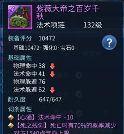 135射手之神项链