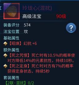 90红色法宝玲珑心(混扰)区:今夕何夕