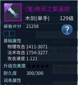 6999万129鬼木剑上架被秒